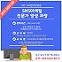 소셜홍보(SNS)마케팅전문가양성과정