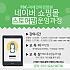 소셜홍보(SNS)마케팅전문가과정-네이버스토어팜운영중심