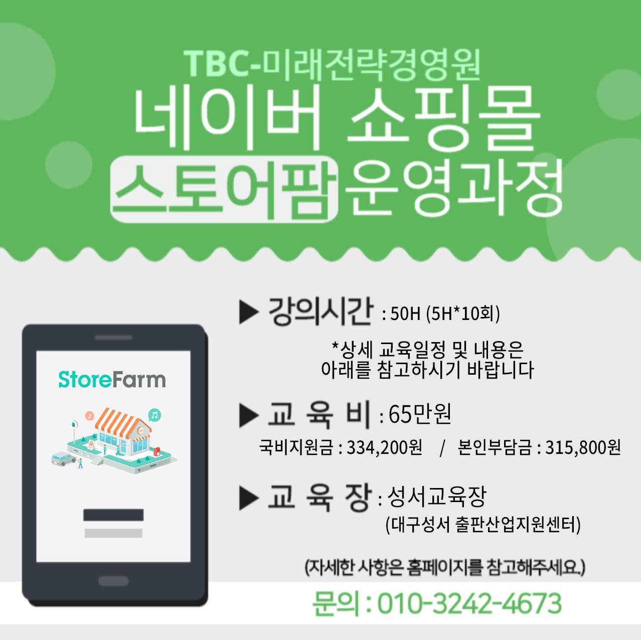 소셜홍보(SNS)마케팅과정-네이버스토어팜중심
