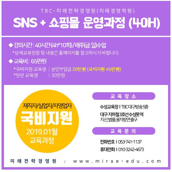 SNS+쇼핑몰 운영과정 (40h) 7월