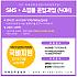 SNS+쇼핑몰 운영과정 (40h) 3월
