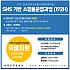 SNS기반 쇼핑몰 운영과정(192h) 1월