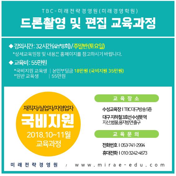 드론촬영 및 편집과정(SNS활용동영상마케팅) 32h 1월