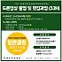 드론영상 촬영 및 편집과정 (24H) 7월