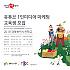 2021 경북농민사관학교 : 유튜브 1인미디어 마케팅