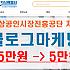 소상공인시장진흥공단지원 블로그마케팅