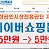 소상공인시장진흥공단지원 네이버쇼핑몰