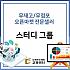 무재고 온라인창업, 도매매 전문셀러 스터디그룹 2기